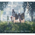 (�����ࡦ�ߥ塼���å�) NieR Orchestral Arrangement Album - Addendum [CD]