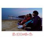 君と100回目の恋(初回生産限定盤)(DVD)