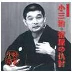柳家小さん/柳家小三治 4(CD)