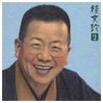 桂文珍/桂 文珍2 蔵丁稚/宿屋仇(CD)
