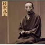 桂歌丸 / 桂歌丸2 左甚五郎-竹の水仙 [CD]
