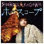 中川翔子 / ホロスコープ [CD]