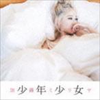 加藤ミリヤ / 少年少女(通常盤) [CD]