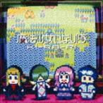 魔法少女になり隊 / KI-RA-RI(通常盤) [CD]