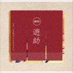 遊助 / あの・・いま脂のってるんですケド。(初回生産限定盤B/CD+DVD) [CD]