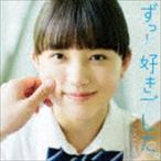 ずっと好きでした。 presented by 胸キュンスカッと(CD)