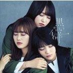 欅坂46 / 黒い羊(TYPE-D/CD+Blu-ray) [CD]