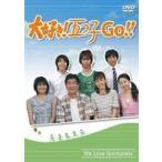 大好き!五つ子 GO!! [DVD]画像