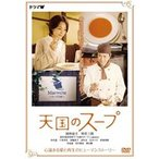 天国のスープ [DVD]