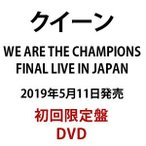 WE ARE THE CHAMPIONS FINAL LIVE IN JAPAN 初回限定盤  DVD SSBX-2821