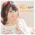 戸松遥 / 戸松遥のココロ☆ハルカス RADIO FANDISK [CD]