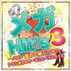 Yahoo!ぐるぐる王国DS ヤフー店メガHit's 3〜J-POP毒カワBEST MIX〜アタシ磨きのウーマンハーツスタイル〜(CD)