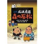 二代 広沢虎造 森の石松2―アニメ浪曲紀行 清水次郎長伝―(DVD)