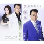磯野わたる/夕霧草/雨がやんだら/櫻子(CD)