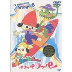 PARAPPA THE RAPPER パラッパラッパー Stage.6(DVD)