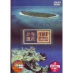 世界遺産 オーストラリア編(DVD)