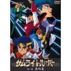 鎧伝サムライトルーパー 第二巻(DVD)