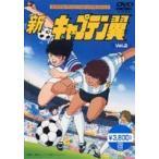 新・キャプテン翼 Vol.2(DVD)
