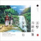 深澤秀行(音楽)/活撃 刀剣乱舞 音楽集(CD)