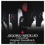 地獄少女 二籠 オリジナルサウンドトラック(通常盤) [CD]