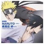 劇場版 NARUTO ナルト 疾風伝 絆 オリジナルサウンドトラック(通常盤)(CD)