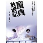 童貞放浪記(DVD)