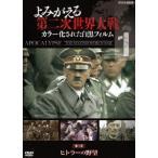 よみがえる第二次世界大戦〜カラー化された白黒フィルム〜 DVD第1巻 [DVD]