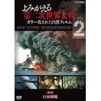 よみがえる第二次世界大戦〜カラー化された白黒フィルム〜 DVD第2巻 [DVD]