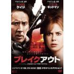 ブレイクアウト(DVD)
