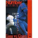 Number VIDEO 熱闘!日本シリーズ 1983 西武-巨人(DVD)