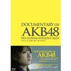 AKB48/DOCUMENTARY OF AKB48 NO FLOWER WITHOUT RAIN 少女たちは涙の後に何を見る? スペシャル・エディション(Blu-ray2枚組)(Blu-ray)