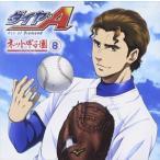逢坂良太 / ラジオCD「ダイヤのA 〜ネット甲子園〜」 vol.8 [CD]