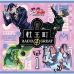 小野友樹/ラジオCD「ジョジョの奇妙な冒険 ダイヤモンドは砕けない 杜王町RADIO 4 GREAT」Vol.1(CD)