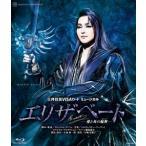 エリザベート 愛と死の輪舞(Blu-ray)