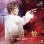 明日海りお/花組宝塚大劇場公演 ミュージカル・ゴシック 『ポーの一族』(CD)