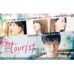 tourist ツーリスト Blu-ray BOX [Blu-ray]