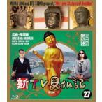 新TV見仏記 ㉗広島 尾道編  Blu-ray
