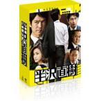 半沢直樹 -ディレクターズカット版- DVD-BOX(DVD)