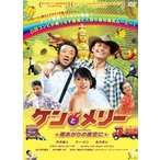ケンとメリー ★雨あがりの夜空に★(DVD)