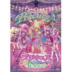 プリキュアエンディングムービーコレクション 〜みんなでダンス!〜【DVD】(DVD)
