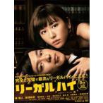 リーガルハイ 2ndシーズン 完全版 DVD-BOX(DVD)
