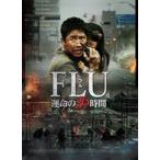 FLU 運命の36時間(DVD)
