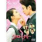クローバー【通常版】DVD(DVD)
