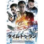 タイム・トゥ・ラン(DVD)