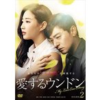 愛するウンドン DVD-BOX2 [DVD]