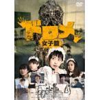 ドロメ【女子篇】(DVD)
