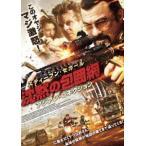 沈黙の包囲網 アジアン・コネクション(DVD)