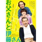 お父さんと伊藤さん(DVD)