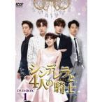 シンデレラと4人の騎士DVD-BOX1(DVD)