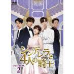 シンデレラと4人の騎士DVD-BOX2(DVD)